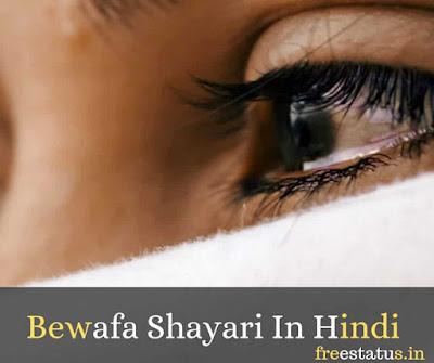 Bewafa-Shayari
