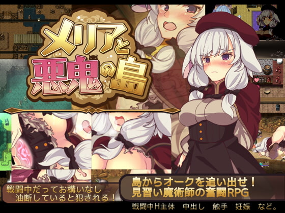[H-GAME] Melia and the Devil's Island JP