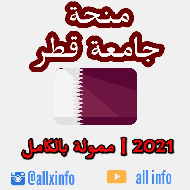منح جامعة قطر 2021 | ممول بالكامل