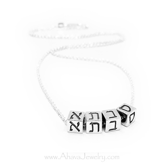 Savta in Hebrew on a sterling silver 18in Rolo Chain