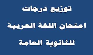 توزيع درجات امتحان اللغة العربية للثانوية العامة ، نموذج إمتحان مادة اللغة العربية للثانوية العامة ، اجابة امتحان اللغة العربية للصف الثالث الثانوي 2020