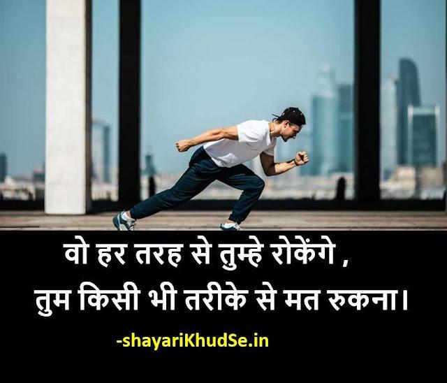 motivational status photos download, motivational status photos in hindi, motivational whatsapp status photos, Best motivational status photos