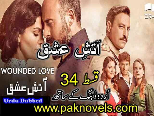 Turkish Drama Wounded Love (Aatish e Ishq) Urdu Dubbed Episode 34