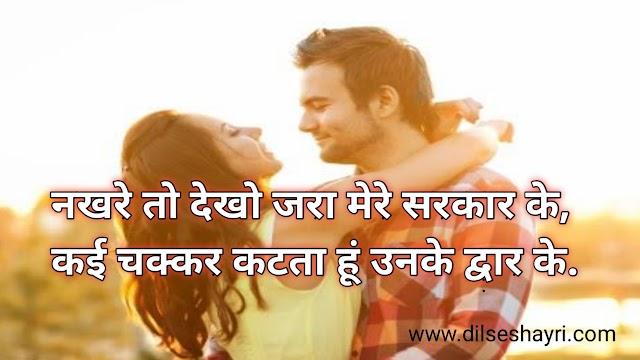 Romantic Shayari | Nakhre To Dekho Jara Mere Sarkar Ke