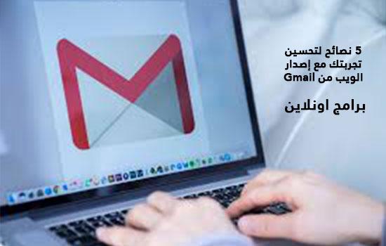 5 نصائح لتحسين تجربتك مع إصدار الويب من Gmail