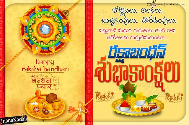 happy rakshabandhan greetings in telugu, rakshabandhan relationship quotes hd wallpapers, rakshabandhan messages in telugu
