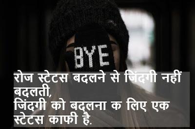 Attitude Status in Hindi for Girls