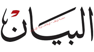 Al-BayanEmirati newspaper،
