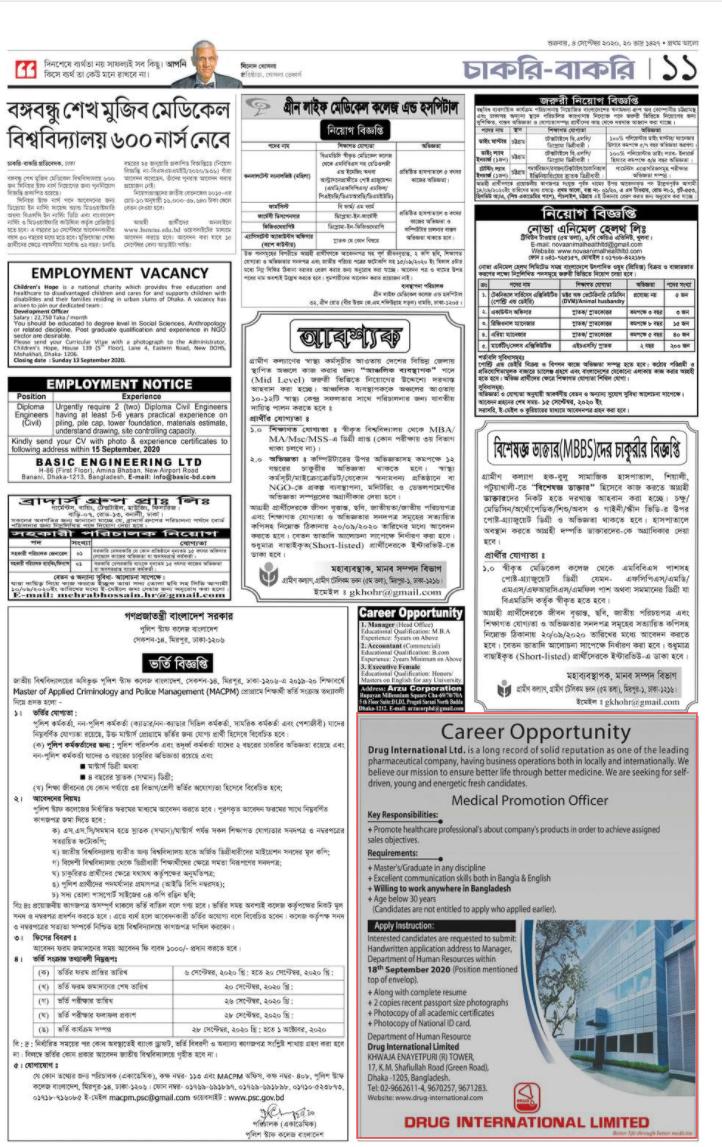 প্রথম আলো চাকরি বাকরি ১৮ সেপ্টেম্বর ২০২০ - Prothom Alo Weekly Job Newspaper 18 September 2020