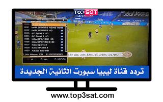 تردد قناة ليبيا سبورت الثانية Libya Sport 2 HD الجديدة على النايل سات 2020