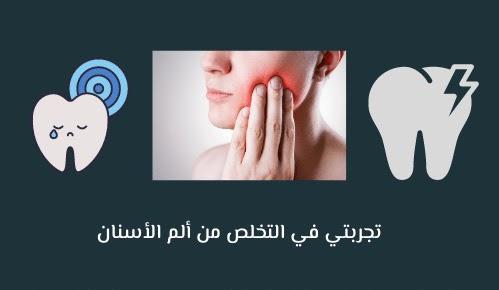 تجربتي في التخلص من ألم الأسنان