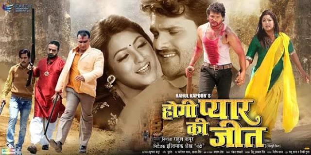 Bhojpuri Movie Hogi Pyar Ki Jeet  Trailer video youtube Feat Actor Khesari Lal Yadav, Sweety Chhabra, Awadhesh Mishra first look poster, movie wallpaper