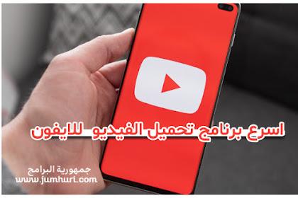 اسرع برنامج تحميل الفيديو من اليوتيوب للايفون