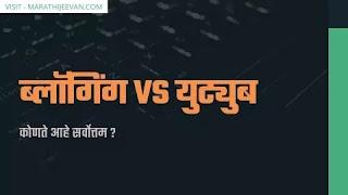 Blogging Vs Youtube In Marathi