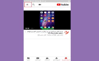 حذف سجل بحث يوتيوب