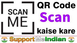 QR code scan kaise kare