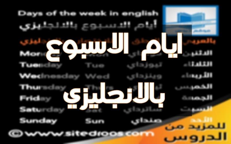ايام الاسبوع بالانجليزي والعربي