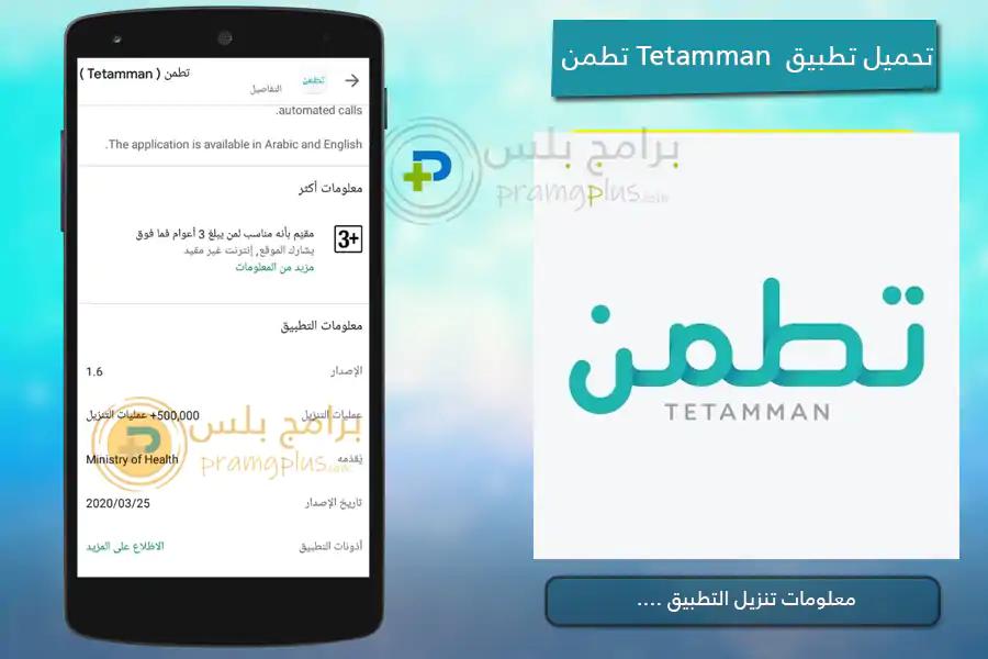 معلومات تنزيل تطبيق Tetamman
