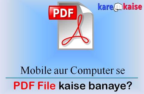 pdf-file-kaise-banaye