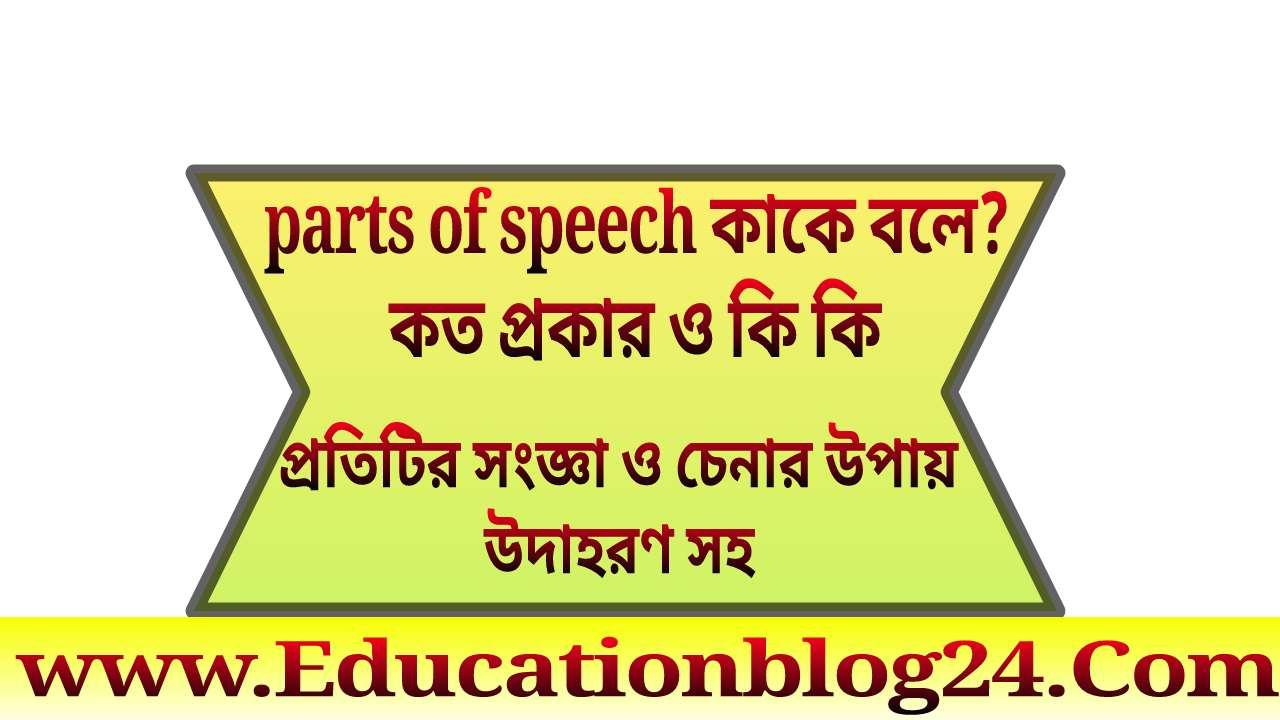 parts of speech কাকে বলে? কত প্রকার ও কি কি প্রতিটির সংজ্ঞা ও চেনার উপায় বিস্তারিত