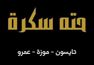 كلمات اغنيه الباور العالي حته سكرة تايسون موزة عمرو هاشم