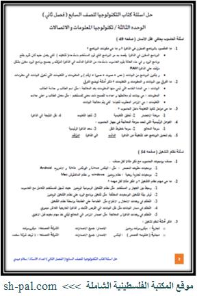 حل كتاب تكنولوجيا المعلومات والاتصالات للصف الثامن سوريا