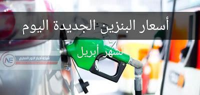 تحديث.. سعر لتر البنزين لشهر ابريل 2021 في السعودية | تحديث الاسعار الجديدة للبنزين لشركة ارامكو | اسعار البنزين في المملكة العربية السعودية