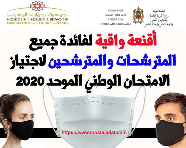 """منح """"جمعية جهات المغرب"""" أقنعة واقية لفائدة جميع المترشحات والمترشحين لاجتياز الامتحان الوطني الموحد 2020"""