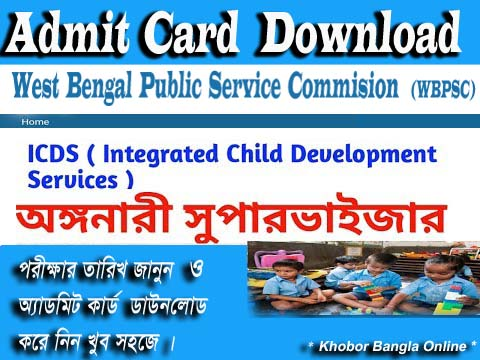 ICDS Supervisior Exam 2019 Admit Card download .