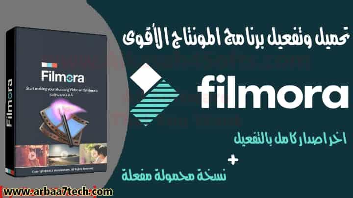 تحميل برنامج Wondershare Filmora الإصدار الأخير مع التفعيل | تحميل فيلمورا للمونتاج - مدونة المعلوميات