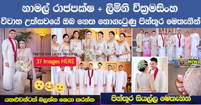namal-rajapakse-wedding-photos-moments-limini-wickramasinghe