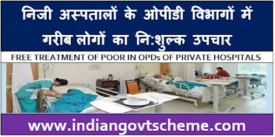 Free Treatment of Poor in OPD