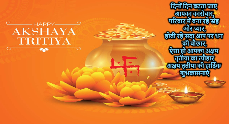 Happy Akshaya Tritiya 2020