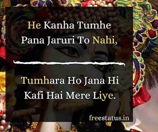 He-Kanha-Tumhe-Pana-Krishna-Quotes