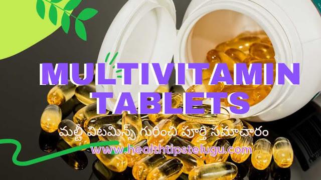 Multivitamin tablets in telugu, మల్టీ విటమిన్స్ గురించి పూర్తి సమాచారం తెలుగులో, ఉపయోగాలు, దుష్పరిణామాలు, ఎలాంటి సందర్భాల్లో ఉపయోగించాలి పూర్తి సమాచారం