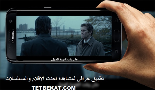 تحميل تطبيق CatMouse لمشاهدة أحدث الأفلام و المسلسلات مترجمة وبدون إعلانات
