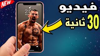 طريقة جعل خلفيىة قفل الأيفون فيديو من 30 ثانية بدون جلبريك| iOS 12/13