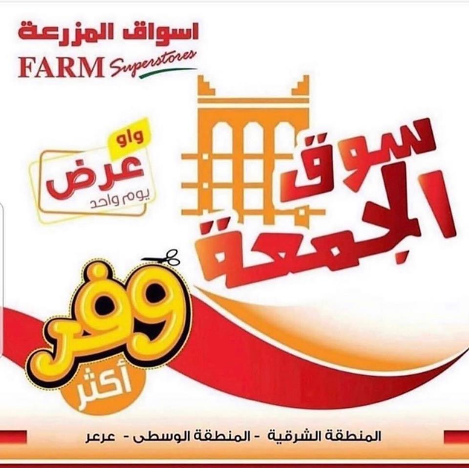 عروض اسواق المزرعة الشرقية و عرعر اليوم الجمعة 27 سبتمبر 2019 سوق الجمعة