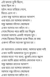Bondhu amar rater akash song lyrics by Sadman Pappu
