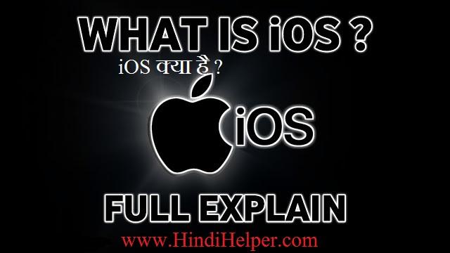 iOS Kya Hota hai | what Is ios system