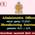 Administrative Officer, Manufacturing Assistant - கழிவு மேலாண்மை ஆணையம் (மேல் மாகாணம்)