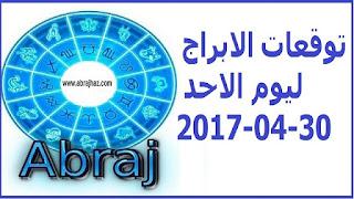 توقعات الابراج ليوم الاحد 30-04-2017