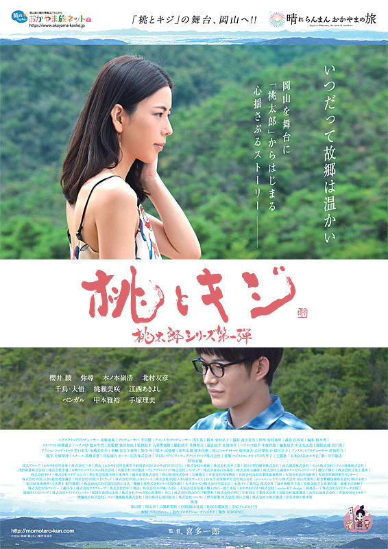 Sinopsis Film Jepang 2017: Momo to Kiji / 桃とキジ