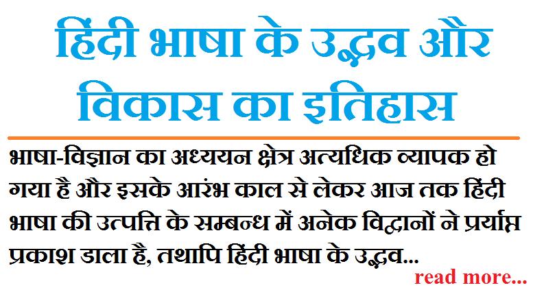 hindi bhasha ki vyutpatti aur vikas ka itihas