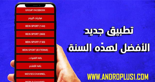 تحميل تطبيق walid tv apk لمشاهدة القنوات المشفرة