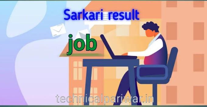 Sarkari results website kya hai? mobile par kaise chalaye