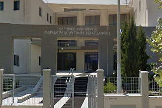 Στον αέρα το πρόγραμμα των 5 εκ. για τις επιχειρήσεις της Δυτικής Μακεδονίας- Από τις 27 Ιανουαρίου ξεκινάνε οι αιτήσεις