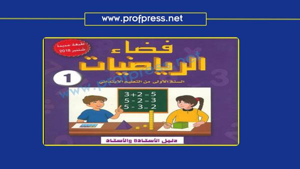 دليل الاستاذة والاستاذ: فضاء الرياضيات للسنة الأولى من التعليم الابتدائي (طبعة 2018)