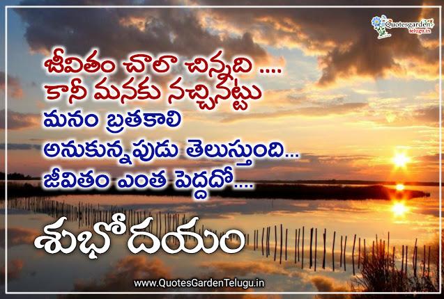 Telugu-quotes-good-morning-inspirational-life-quotes-in-Telugu-free-download