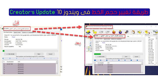 طريقتين لتغيير حجم الخط في ويندوز 10